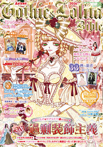 Gothic��LolitaBible vol.60