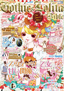 Gothic&LolitaBible vol.62